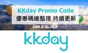 kkday教學