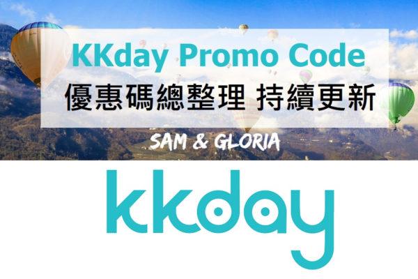 【2019/10持續更新】 KKday優惠碼總覽!輸入即可現折,旅行這樣買讓你省更多!