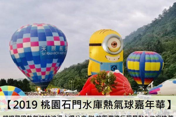 【2019 桃園熱氣球嘉年華─石門水庫】不可錯過的8顆熱氣球!附桃園住宿推薦