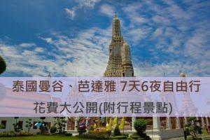 泰國自由行花費