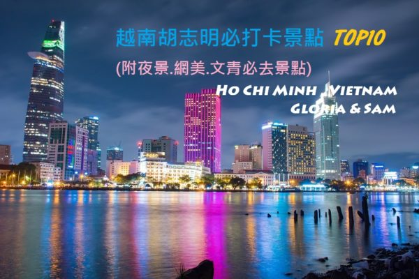 【越南自由行景點─胡志明】帶你收藏近期非常熱門10個必去打卡的越南景點!