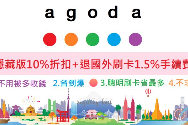 【2019隱藏版Agoda折扣】10%飯店折扣代碼+退1.5%國外刷卡手續費,可以省下可觀的錢!
