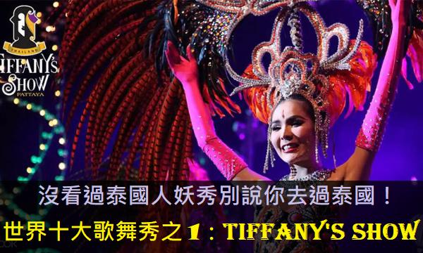 沒看過泰國人妖秀別說你去過泰國!世界十大歌舞秀-Tiffany's Show