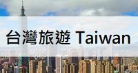 台灣旅遊Taiwan