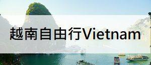 越南自由行