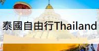 泰國自由行Thailand