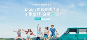 kkday新戶優惠
