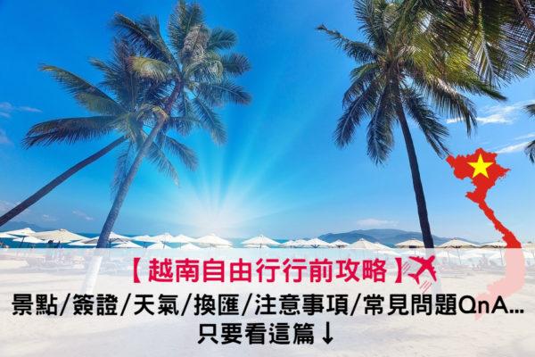 【越南注意事項/行前攻略】越南自由行12大行前須知@附簽證、天氣、換匯、常見問題Q&A讓你全搞懂!