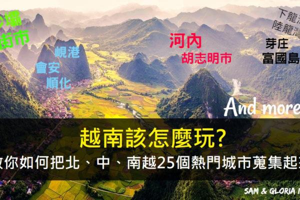 【越南城市】越南該怎麼玩? 25個不可錯過的越南城市,讓你一次全收藏!