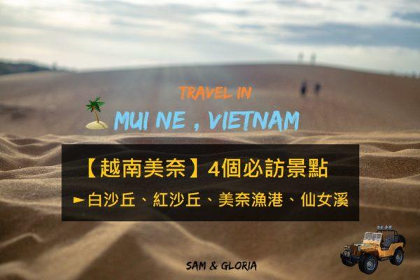 【越南美奈景點Mũi Né】超強4個景點必訪白沙丘、紅沙丘、美奈漁港、仙女溪