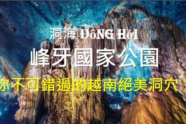 【洞海Đồng Hới峰牙國家公園】一生一定要去一次的絕美洞穴探險!韓松洞/天堂洞/峰牙洞/黑暗洞@附常見問題