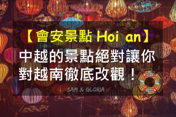 【會安景點 Hoi An】中越的景點絕對讓你徹底改觀!會安古鎮/手作燈籠/簸箕桶船