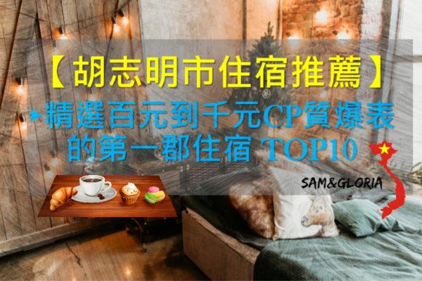 【胡志明住宿推薦】精選百元到千元10間CP值爆表的第一郡飯店@附周邊景點