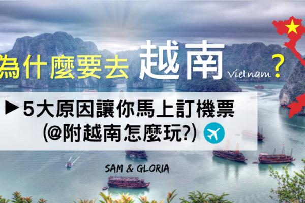 【越南好玩嗎?】為什麼要去越南?5大優點讓你知道!