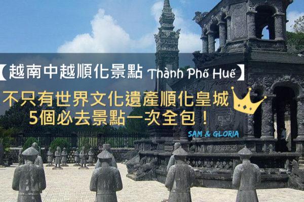 【順化景點 Thành Phố Huế】不只有世界文化遺產順化皇城,5個必去景點一次全包!