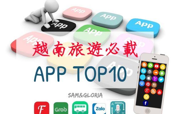 【越南APP推薦】越南自由行必備10個連當地人都愛用的APP!