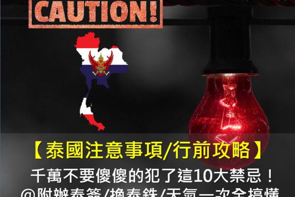 【泰國注意事項/行前攻略】千萬不要傻傻的犯了這10大禁忌!@附辦泰簽/換泰銖/交通一次全包辦!
