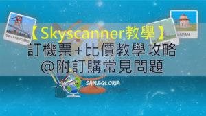Skyscanner教學