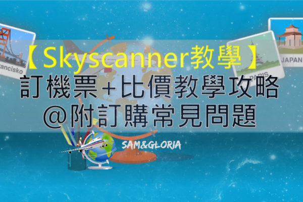 【Skyscanner教學攻略】一步一步教你比價/訂機票(網頁、APP版)@附預訂機票常見問題 Q&A