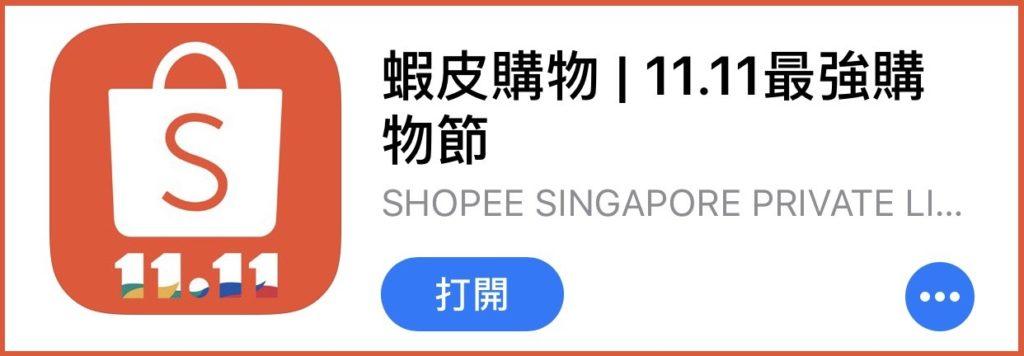 蝦皮App