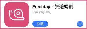 Funliday APP