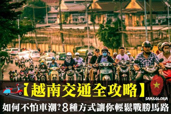 【越南交通全攻略】如何不怕車潮?8種方式讓你輕鬆戰勝馬路!