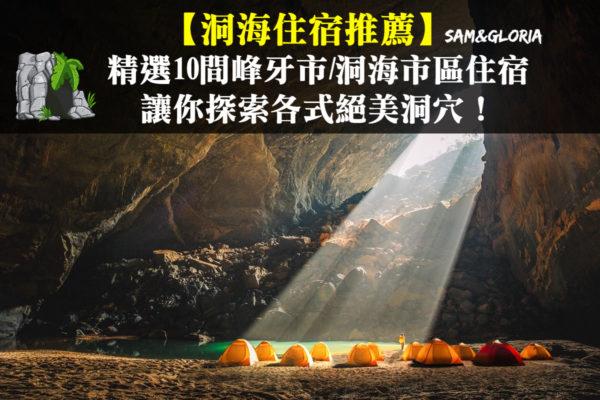 【洞海住宿推薦】精選10間洞海市區/峰牙市,讓你探索各式絕美洞穴!