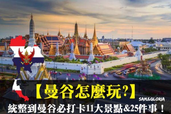 【曼谷怎麼玩?】到曼谷必做25件事(景點)!附水上市場/各大市集/寺廟