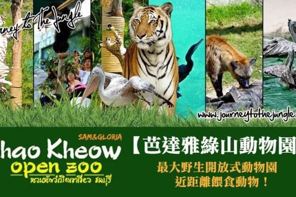 【芭達雅綠山動物園】近距離餵食Khao Kheow Open Zoo