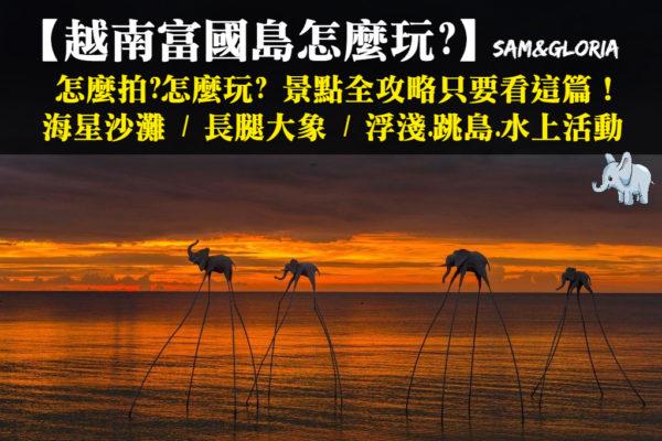 【越南富國島怎麼玩】11件必做的事情!附最美海灘/長腿大象/最長纜車