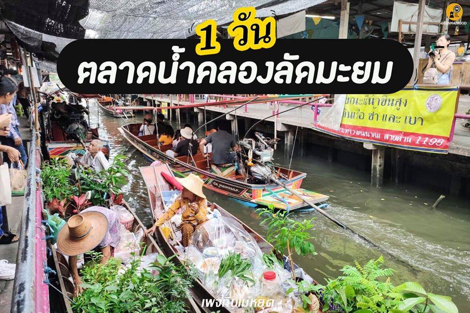 曼谷怎麼玩