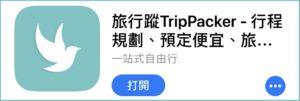 旅行蹤 TripPacker