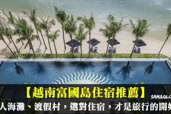 【越南富國島住宿推薦】10間私人海灘、渡假村,選對住宿才是旅行的開始!