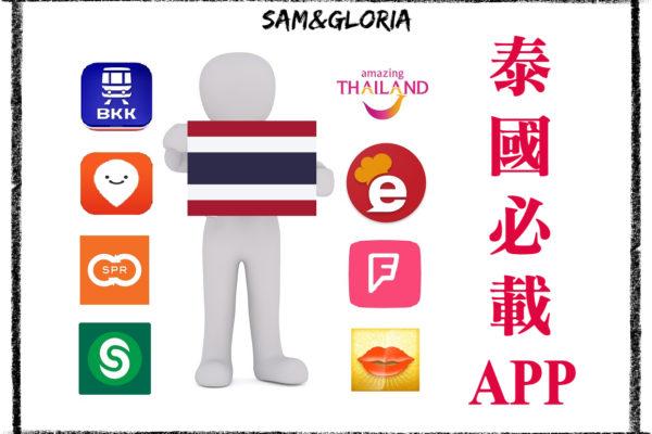 【泰國APP】13個必載App讓你玩轉泰國!附使用教學