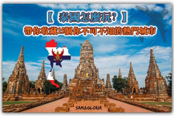 【泰國城市】泰國怎麼玩?15個熱門城市讓你全部納入口袋名單!