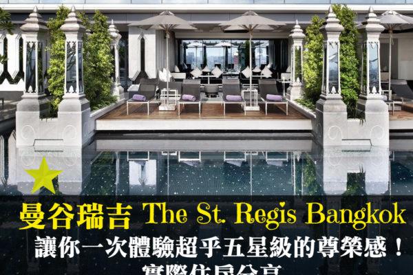 The St. Regis Bangkok瑞吉體驗超乎五星級的尊榮感!