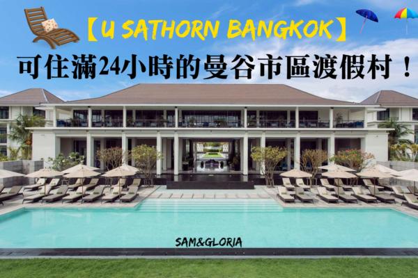 【U Sathorn Bangkok】真心推薦CP值破表曼谷市區渡假村