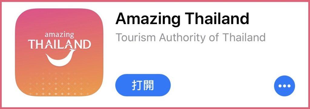 泰國APP