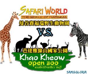 泰國動物園比較