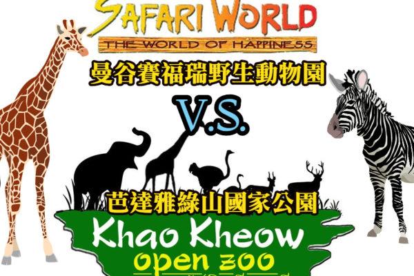 【怎麼挑?2大泰國動物園比較】Safari WorldV.S綠山動物園