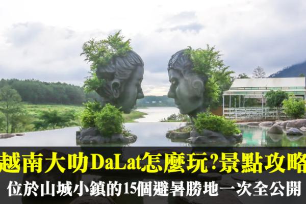 【大叻景點攻略】越南避暑勝地DaLat,15個隱藏景點一次全公開!
