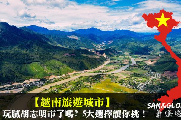 【越南旅遊城市】胡志明市玩膩了嗎?5大旅遊勝地讓你挑!
